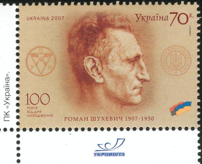 Shukhevych_stamp_2007 (700x568, 72Kb)
