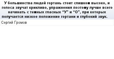mail_84634120_U-bolsinstva-luedej-gortan-stoit-sliskom-vysoko-i-golosa-zvucat-kriklivo-upraznenia-poetomu-lucse-vsego-nacinat-s-temnyh-glasnyh-_U_-i-_O_-pri-kotoryh-polucaetsa-nizkoe-polozenie-gortan (400x209, 10Kb)
