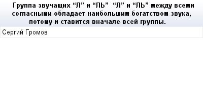 mail_84689993_Gruppa-zvucasih-_L_-i-_L_------_L_-i-_L_-mezdu-vsemi-soglasnymi-obladaet-naibolsim-bogatstvom-zvuka-potomu-i-stavitsa-vnacale-vsej-gruppy. (400x209, 8Kb)