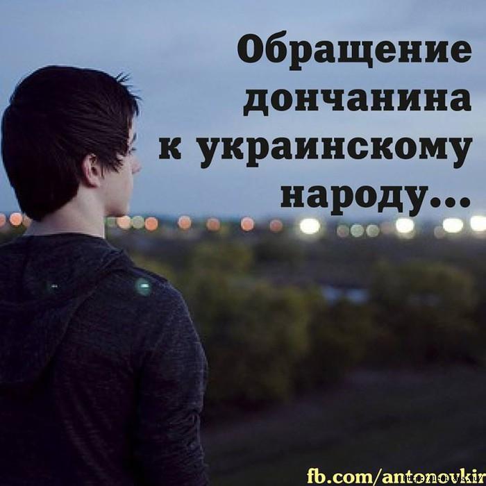 3925311_obrashenie_Donchanina (700x700, 177Kb)