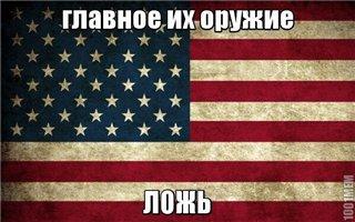 Ложь США (320x200, 21Kb)
