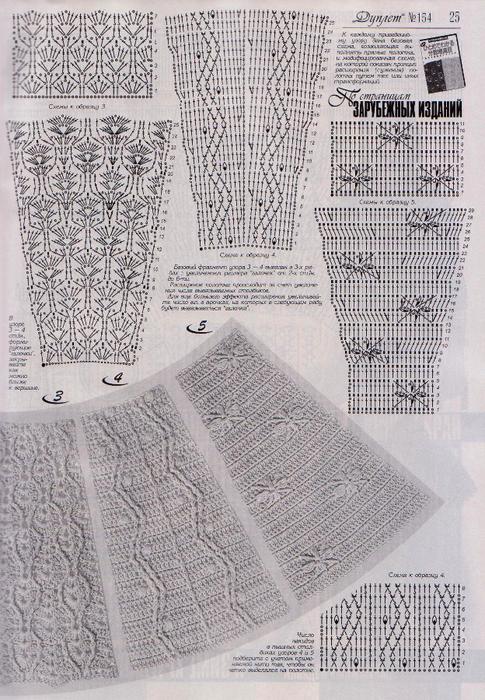 Дуплет 154 2013 Интрига кружевной изморози 3 (42) (485x700, 507Kb)