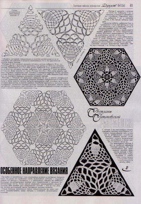 Дуплет 154 2013 Интрига кружевной изморози 3 (58) (483x700, 525Kb)