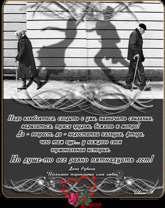 Несколько-торопливых-слов-любви (557x700, 414Kb)