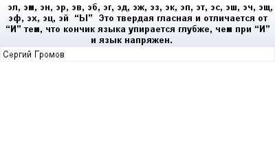 mail_85401442_el-em-en-er-ev-eb-eg-ed-ez-ez-ek-ep-et-es-es-ec-es-ef-eh-ec-ej-----_Y_------Eto-tverdaa-glasnaa-i-otlicaetsa-ot-_I_-tem-cto-koncik-azyka-upiraetsa-glubze-cem-pri-_I_-i-azyk-naprazen. (400x209, 9Kb)
