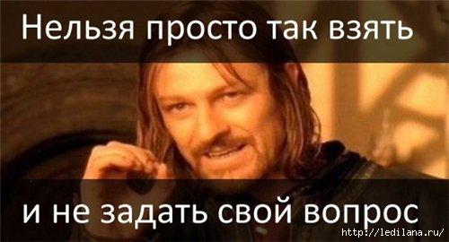 3925311_vopros (500x270, 73Kb)