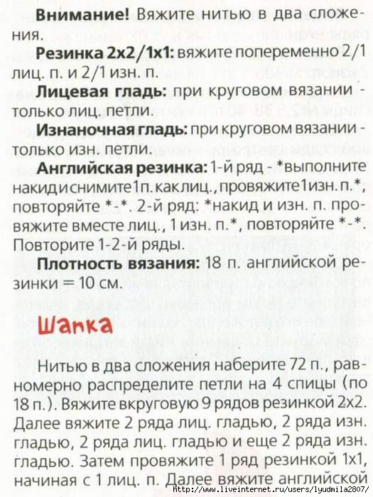 shapka-varejki-2 (525x700, 190Kb)