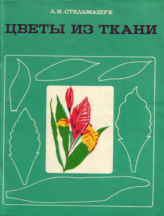 Cvety_iz_tkani_1977-01 (531x700, 370Kb)