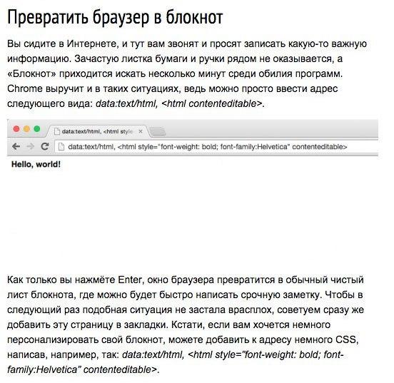 9 крутых функций адресной строки Chrome2 (552x537, 244Kb)