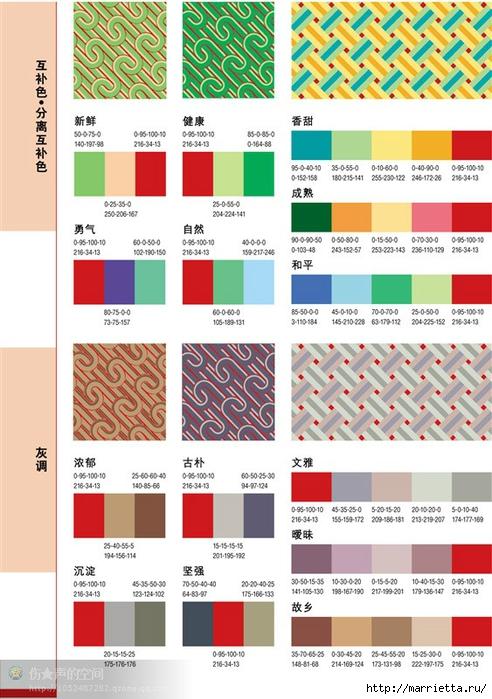 Гармоничные цветовые схемы для ВЯЗАНИЯ КРЮЧКОМ И СПИЦАМИ (3) (492x700, 262Kb)