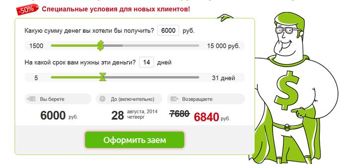 2835299_MoneyMan (700x330, 100Kb)