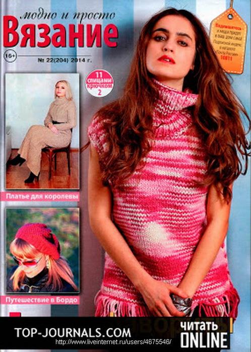 Журнал вязания модно и просто