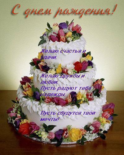 день рождения (торт пожелания) (400x500, 46Kb)