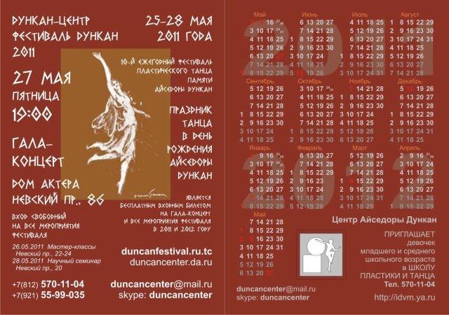 2011-00-duncancalendar (640x450, 177Kb)