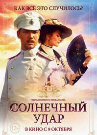 solnechnyy-udar-film-2014 (198x275, 97Kb)