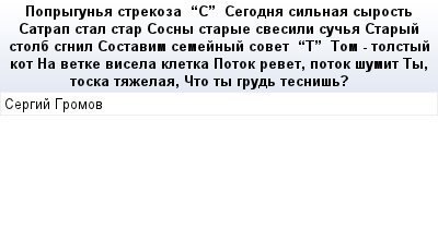 mail_85685077_Popryguna-strekoza-----_S_-----Segodna-silnaa-syrost---Satrap-stal-star---Sosny-starye-svesili-suca---Staryj-stolb-sgnil---Sostavim-semejnyj-sovet-----_T_-----Tom--tolstyj-kot---Na-vetk (400x209, 11Kb)