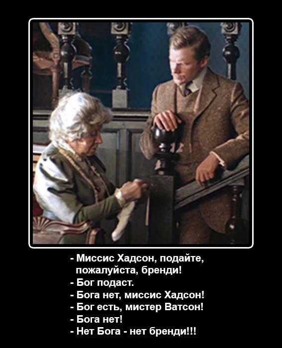 Анекдот: Шерлок Холмс: — Ватсон, я вижу Вы…