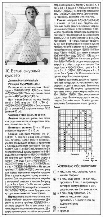 2 (332x700, 198Kb)