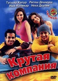krutaya-kompaniya-indijskij-film (198x275, 105Kb)
