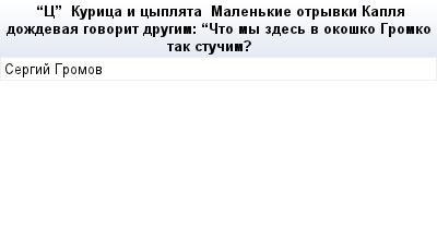 mail_85808612_C_-----Kurica-i-cyplata-----Malenkie-otryvki---Kapla-dozdevaa-govorit-drugim_---_Cto-my-zdes-v-okosko---Gromko-tak-stucim_ (400x209, 7Kb)