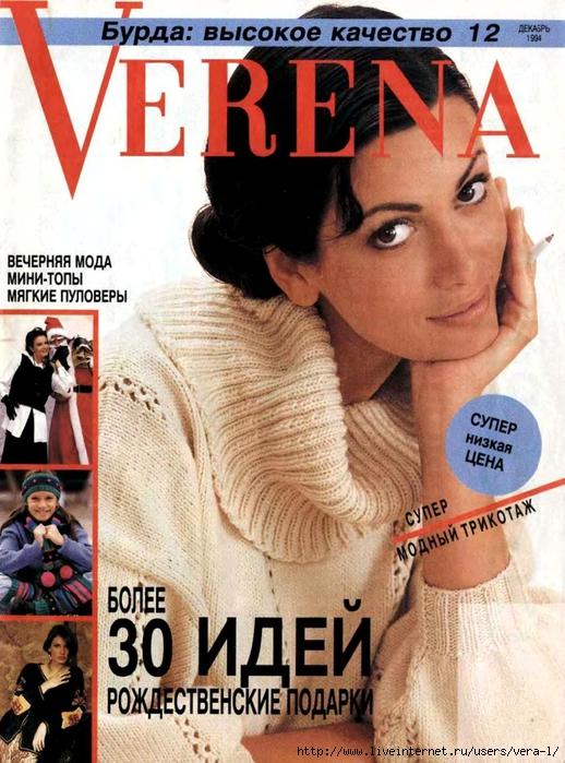 Журнал по вязанию 1990-2000