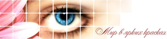 зрение 2 (700x165, 112Kb)