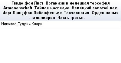 mail_85901764_Gvido-fon-List----Votanizm-i-nemeckaa-teosofia----Armanenschaft----Tajnoe-nasledie----Nemeckij-zolotoj-vek----Iorg-Lanc-fon-Libenfels-i-Teozoologia----Orden-novyh-tamplierov----Cast-tre (400x209, 10Kb)