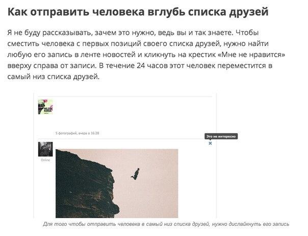 5 интересных возможностей «ВКонтакте»4 (604x462, 99Kb)