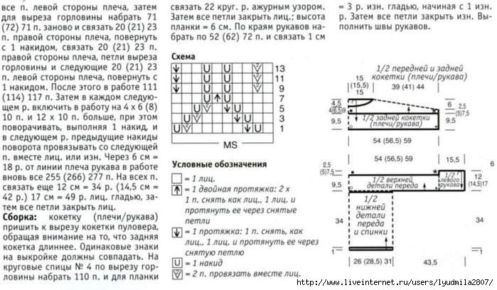 1пуловер_ажурный2 (700x408, 176Kb)