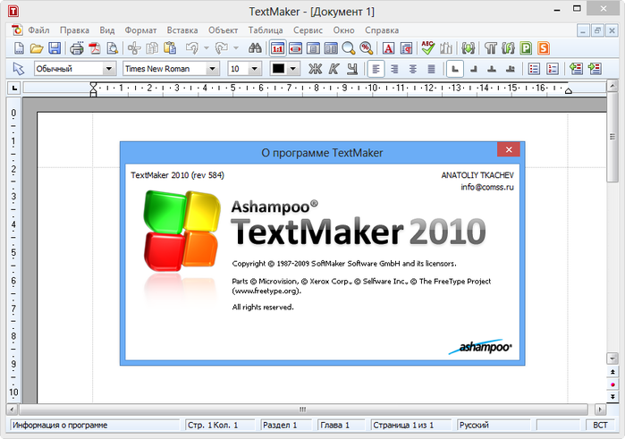 Ashampoo_SoftMaker_Office_2010 (700x491, 147Kb)