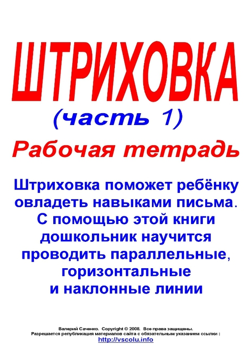 ���������_1 [vscolu.ru]-1 (494x700, 188Kb)