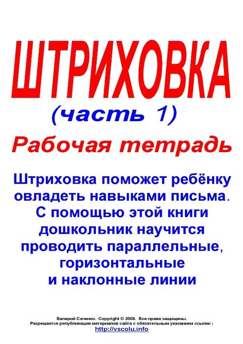 Штриховка_1 [vscolu.ru]-1 (494x700, 188Kb)