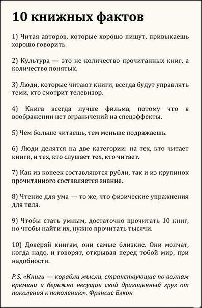 10 книжных фактов (397x604, 64Kb)