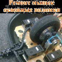5177462_remontkomputernoymishkisvoimirukamiprew (200x200, 96Kb)