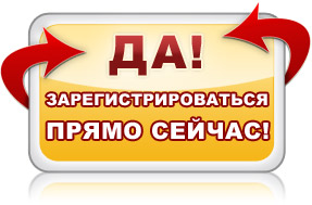 Зарегистрироваться прямо сейчас!/3479580_oriflamereg (287x189, 22Kb)