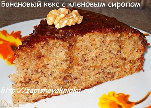 retsept-iz-bananov-bananovyiy-keks-ili-pirog (500x358, 252Kb)
