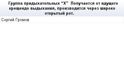 mail_84892467_Gruppa-pridyhatelnyh-_H_------Polucaetsa-ot-idusego-kresendo-vydyhania-proizvoditsa-cerez-siroko-otkrytyj-rot. (400x209, 7Kb)