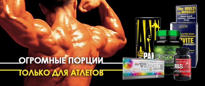 Как правильно выбрать спортивные витамины megaman com ua (700x292, 204Kb)