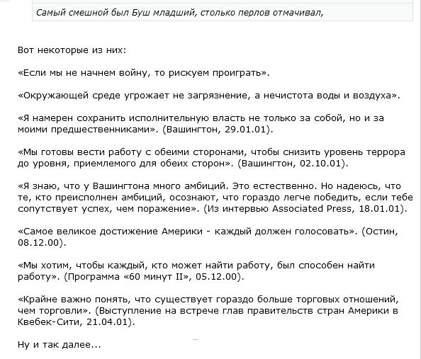 3925311_Bysh_mladshii_citati (594x507, 27Kb)