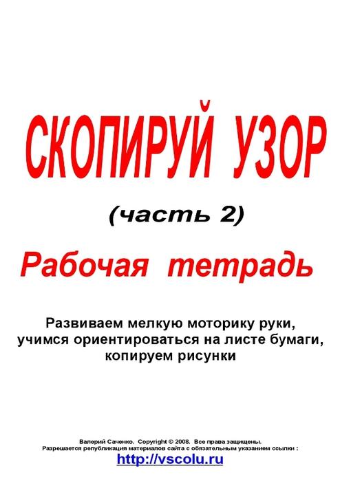 Скопируй узор_2-1 (494x700, 108Kb)