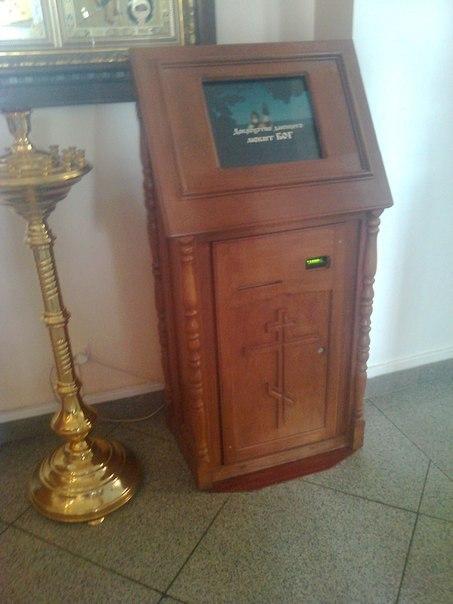 Sogreshil-Iskupi-grehi-cherez-bankomat-byistro-i-udobno... (453x604, 45Kb)