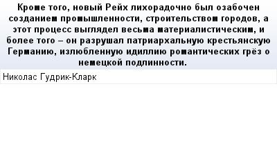 mail_86341672_Krome-togo-novyj-Rejh-lihoradocno-byl-ozabocen-sozdaniem-promyslennosti-stroitelstvom-gorodov-a-etot-process-vygladel-vesma-materialisticeskim-i-bolee-togo---on-razrusal-patriarhalnuue- (400x209, 13Kb)