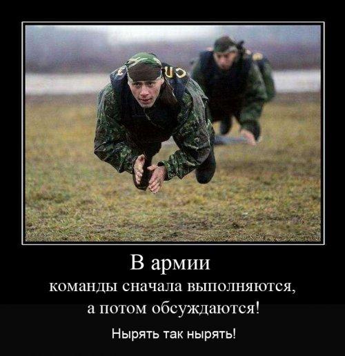 4650338_1361449017_prikolyproarmiyu29 (500x516, 48Kb)