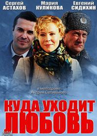 kuda-uhodit-lyubov-film-2014 (198x275, 105Kb)