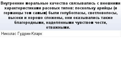 mail_86370079_Vnutrennie-moralnye-kacestva-svazyvalis-s-vnesnimi-harakteristikami-rasovyh-tipov_-poskolku-arijcy-i-germancy-tem-samym-byli-goluboglazy-svetlovolosy-vysoki-i-horoso-slozeny-oni-okazyva (400x209, 13Kb)
