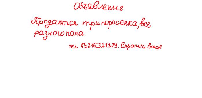 объявление1 (700x338, 41Kb)