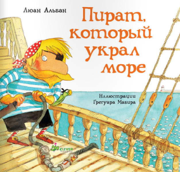 2804996_pirat_kotor_ukral_ore (627x600, 553Kb)
