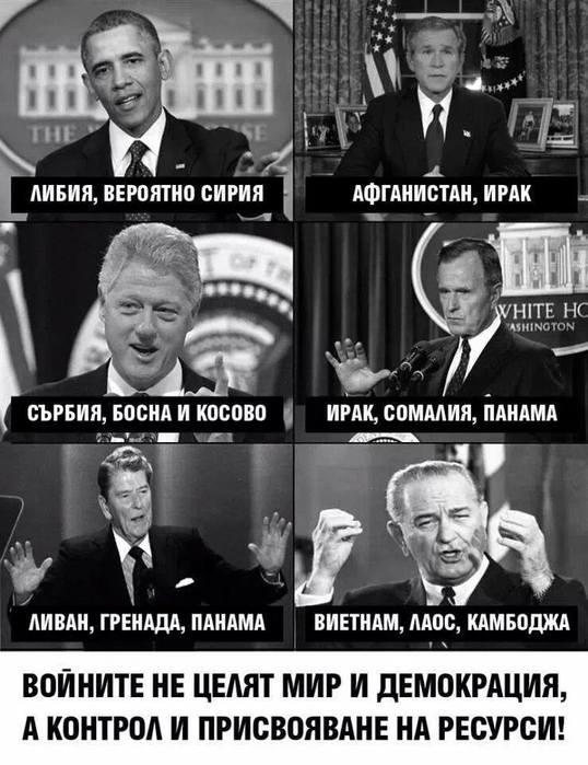 Президенты и их войны (538x700, 65Kb)