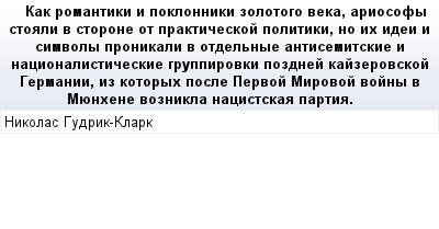 mail_86425442_Kak-romantiki-i-poklonniki-zolotogo-veka-ariosofy-stoali-v-storone-ot-prakticeskoj-politiki-no-ih-idei-i-simvoly-pronikali-v-otdelnye-antisemitskie-i-nacionalisticeskie-gruppirovki-pozd (400x209, 13Kb)