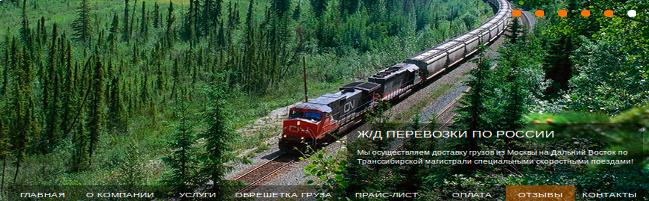 Доставка грузов (649x201, 318Kb)